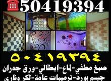 جميع الاصباغ كل مناطق الكويت