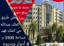 فندق شمال الرياض حي الملك فهد