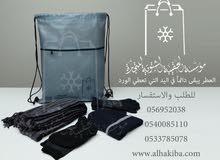الحقيبة الشتوية كسوة الشتاء