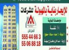 عمارات للايجار بالمهبولة المنقف والفنطاس ابو حليفة و الفحيحيل