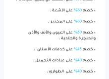 بطاقة تكافل العربية ب 200 ريال لمدة سنة لجميع مستشفيات جدة بخصومات تصل 90% !!!