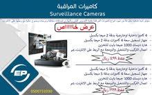 كاميرات المراقبة بانواعها المختلفة