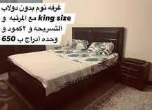 غرفة نوم كنج سايز وسرير اطفال