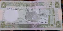 عملات سوريا قديمه لبيع