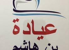 تمريض اسنان عياده بن هاشم