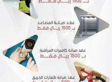 شركة امن و سلامة-صيانة مصاعد-صيانة كاميرات