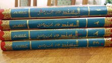 المسند الإمام أحمد بن حنبل