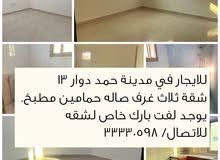 للايجار في مدينة حمد دوار 13 شقة 3 غرف