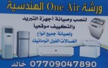 ورشة one air الهندسية لصيانة اجهزة التكييف والتبريد والغسالات موقعياً