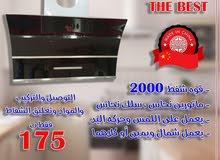 شفاط صيني the best قوه 2000