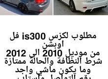 مطلوب لكزس is300 ( 2010-2012)