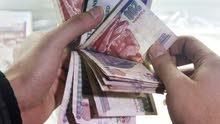 500جنيه أو أكثر لك يوميا إن استطعت