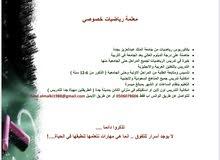 معلمة رياضيات سعودية خصوصية بجدة