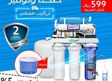 جهاز تحلية مياه منزلي 6 مراحل ادخل الكود واحصل على خصم 5%