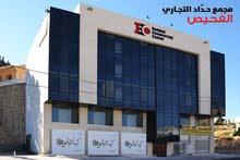 لإيجار في مدينة الفحيص محلات تجاريه، معارض، عيادات، مكاتب ضمن مجمع تجاري بمساحة 3600م²