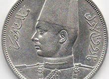 عملة نادرة 10 قروش فضة الملك فاروق