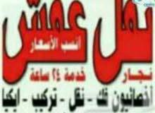 شركة نقل اثاث البيوت العربية