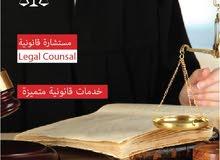 مستشارة قانونية عمانية