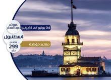 عطلة عيد الفطر أسطنبول 11 يوم طيران مباشر - فندق 5 نجوم - وجبة الإفطار - رحلات سياحية