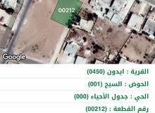قطعة ارض للبيع 750 متر