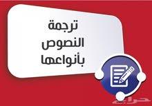 مترجم من اللغة العربية الى الانجليزية والعكس
