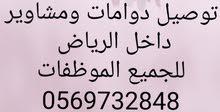 توصيل للموظفات للدوامات داخل الرياض بالتعاقد الشهري