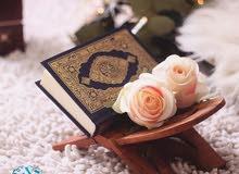 تحفيظ القران الكريم والدراسات الاسلامية