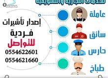 اصدار تاشيرات عمالة منزلية وسائقين وحراس امن و طباخين