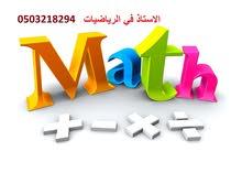 معلم رياضيات وانجليزي جميع المراحل بمكة