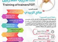 دورة مهارات تدريب المدربين