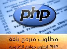 مطلوب مبرمج بلغة PHP