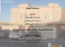 غرف وملاحق للايجار موظفين _ موظفات _ عوائل