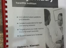 40 كتاب طبي او اكثر