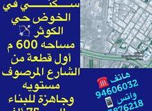 للبيع ارض سكنية في الخوض حي الكوثر موقع ممتاز علي شارع مرصوف 600م