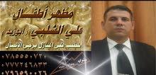 الشلبي  مطهر اولاد  أبو زيد 0785550720 في اربد