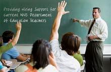 مطلوب مدرسين ومدرسات جميع التخصصات للعمل بكبري المدارس