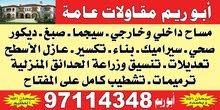 ابوريم 97114348