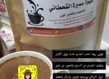 قهوه تنحيف وانقاص الوزن