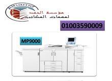 الة تصوير المستندات MP9000