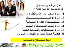 الدبلومات التدرييبه للناجحين والذين لم يحالفهم الحظ بالثانويه العامه