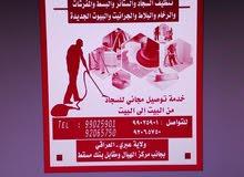 تنظيف المباني والارضيات والرخام والبلاط ونظيف البيوت الجديده