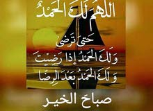 السلام وعليكم ورحمة الله وبركاته شباب يوجد لدي كلارنيت للبيع أو مراوسه حسب رقبه