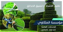 مؤسسة الملكاوي للخدمات العامة ( خدمة تقليم - و زراعة الأشجار - و زراعة المسطحات الخضراء )