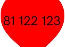 رقم 81 122 123