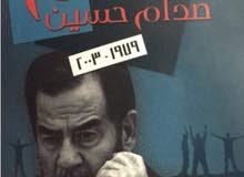 ابحث عن كتب حياة صدام حسين او الاستجواب