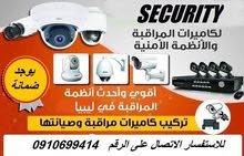 تركيب كاميرات مراقبة و الانظمة الامنية باجود الانوع الموجودة في السوق بضمانة التركيب