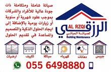 مطلوب عمال صيانة مباني للعمل Building maintenance workers are required to work