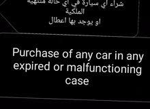 شراء أي سيارة في اي حالة منتهية الملكية او يوجد بها اي اعطال او حادث