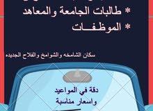 توصيل شهري للسيدات ابوظبي