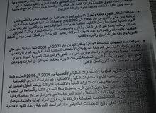 محاسب جامعى خبرة طويله فى الكويت يطلب عمل لديه سيارة